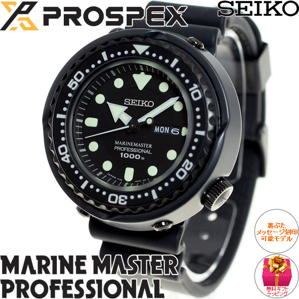 [추가비용없음] 세이코 SEIKO PROSPEX SBBN025 SEIKO TUNA Prospex Marine Master Professional