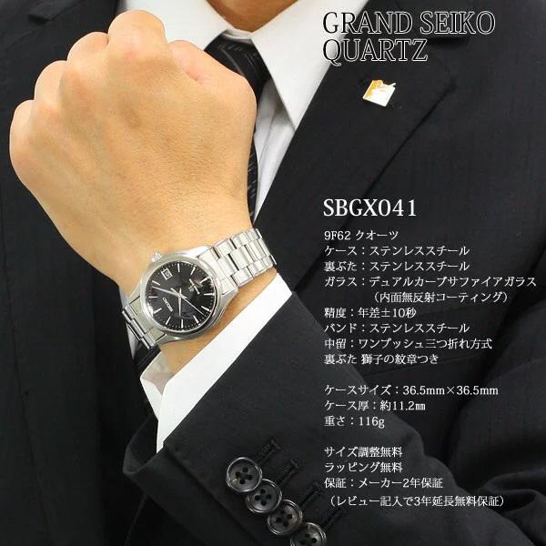 [추가비용없음] 세이코 SEIKO GRAND SEIKO SBGX041