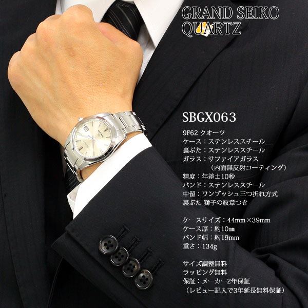 [추가비용없음] 세이코 SEIKO GRAND SEIKO SBGX063